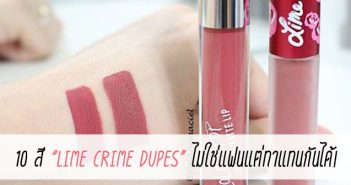 Lime Crime Dupes