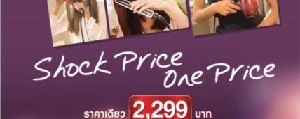 REMINGTON จัดโปรโมชั่นลดราคาสินค้าถูกกว่าครึ่ง!