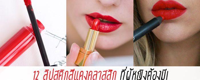 12 ลิปสติกสีแดงคลาสสิก ที่ผู้หญิงต้องมี!