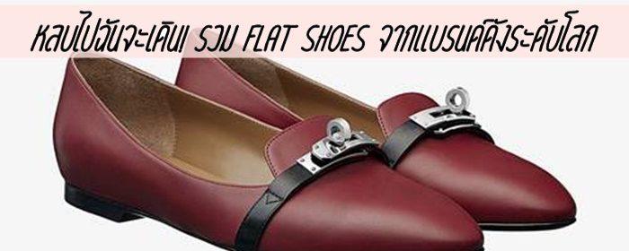 หลบไปฉันจะเดิน! รวม Flat Shoes จากแบรนด์ดังระดับโลก