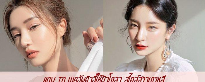 How to เมคอัพดิวอี้ให้ผิวโกลว สไตล์สาวเกาหลี