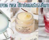 5 Lip Sleeping Mask ใช้ทาก่อนนอนรับรองตื่นมาปากนุ่มน่าจุ๊บ