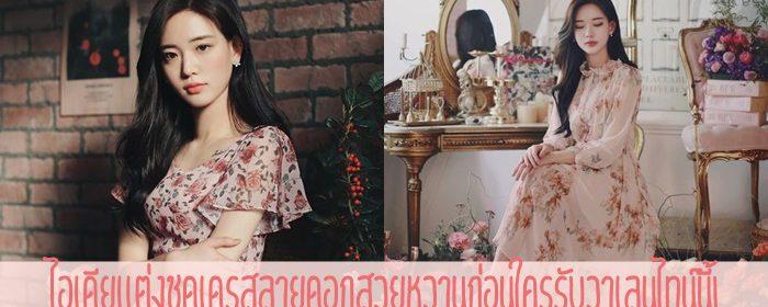 ไอเดียแต่งชุดเดรสลายดอกสวยหวานก่อนใครรับวาเลนไทน์นี้!