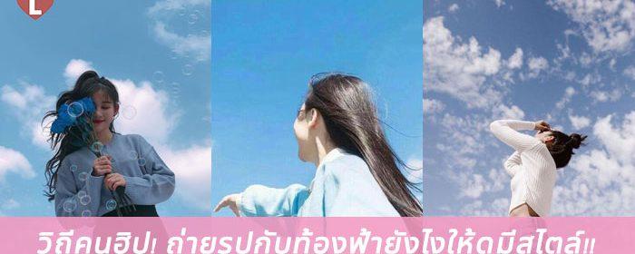 วิถีคนฮิป! ถ่ายรูปกับท้องฟ้ายังไงให้ดูมีสไตล์!!