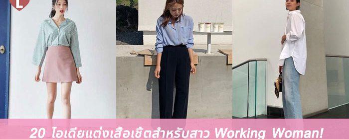 20 ไอเดียแต่งเสื้อเชิ้ตสำหรับสาว Working Woman!