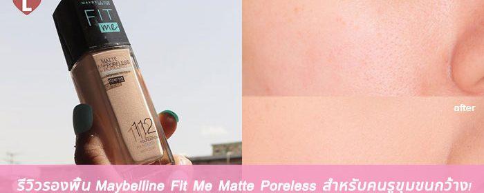 รีวิวรองพื้น Maybelline Fit Me Matte Poreless สำหรับคนรูขุมขนกว้าง!