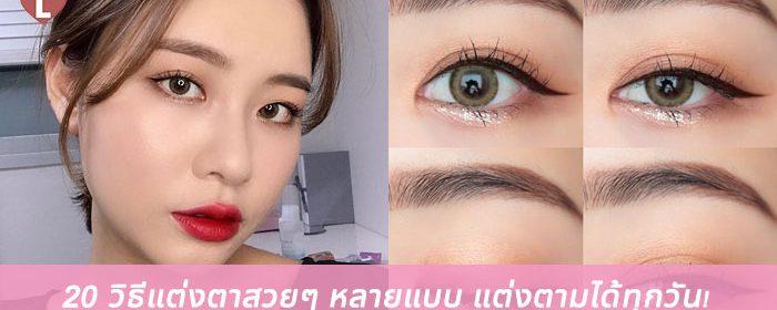 20 วิธีแต่งตาสวยๆ หลายแบบ แต่งตามได้ทุกวัน!
