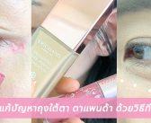 How to แก้ปัญหาถุงใต้ตา ตาแพนด้า ด้วยวิธีที่ง่ายสุดๆ