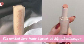 รีวิว rom&nd Zero Matte Lipstick 09 สีนู้ดเปลือกไข่ละมุนๆ