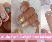กำลังมาแรง! เล็บ Flash Diamond สวยวิ้งสะท้อนแสงแฟลช!!