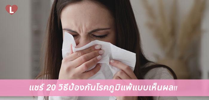 แชร์ 20 วิธีป้องกันโรคภูมิแพ้แบบเห็นผล!!