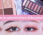 5 How to แต่งตาแบบง่ายๆ มือใหม่แต่งตามได้ พร้อมบอกสีที่ใช้!!